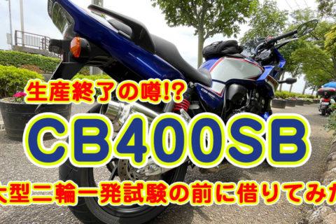 【レンタルバイク】Honda GOでCB400スーパーボルドールを借りて乗って走ってみたよ♪