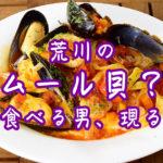 【野食ハンター】荒川に生息する謎の集合貝を、食う!猛者、現る!