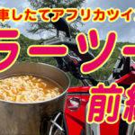 【youtube】バイクで往復500km走ってただただサッポロ一番(みそ)食べて帰るだけの動画