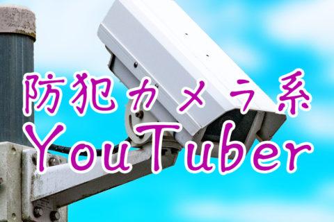 【YouTube】世界初!?防犯カメラ系YouTuberが面白い!
